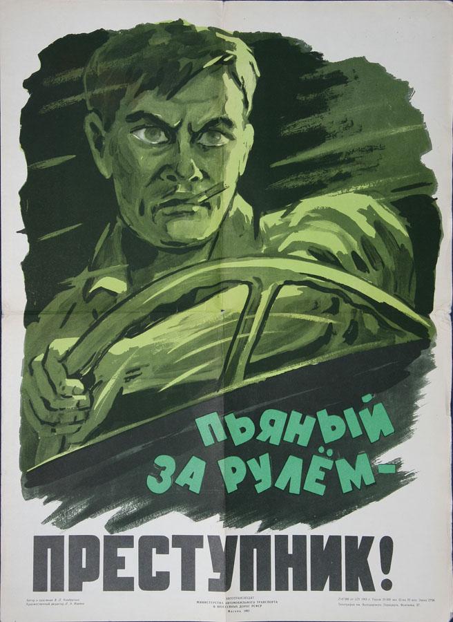 Плакат за рулем